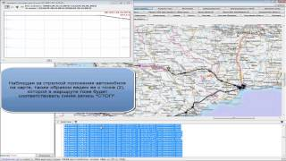 Глобус GPS/GPRS. Урок 3: Просмотр маршрута движения и построение отчётов