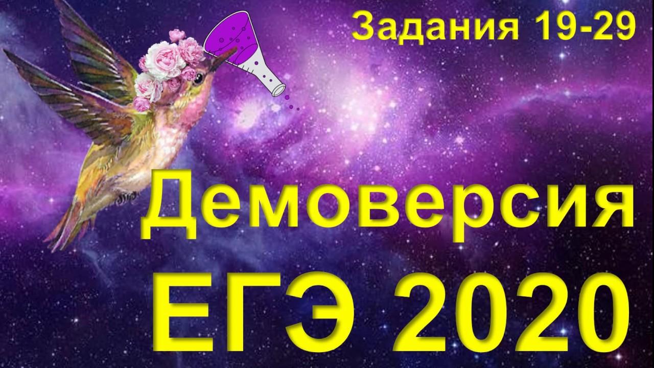 ДЕМО ЕГЭ 2020 химия (задания 19-26)