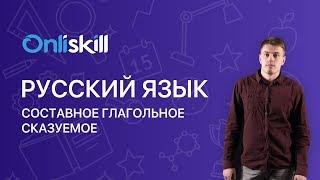 Русский язык 8 класс: Составное глагольное сказуемое