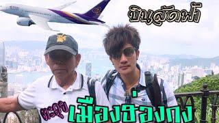 บินลัดฟ้าตะลุยประเทศฮ่องกง-ยายแหลม&หนุ่มโจ (คลิปนี้ฮากระจาย)