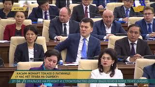 Касым-Жомарт Токаев о латинице: У нас нет права на ошибку