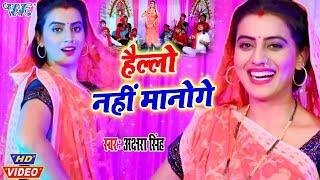 #Video - हैल्लो नहीं मानोगे I #Akshara Singh I Hello Nahi Manoge I 2020 Bhojpuri #Tiktok Spl Song