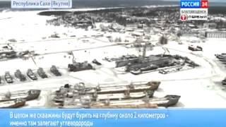 На Чаяндинском месторождении идет строительство инфраструктуры(, 2015-05-05T02:53:07.000Z)