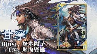 12月10日(月)『三国志大戦 Ver.2.1.0A』稼働開始! 追加武将カード『S...