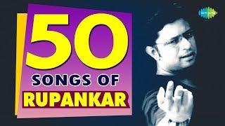 top 50 songs of rupankar টপ ৫০ সংস অফ রূপঙ্কর hd songs one stop jukebox