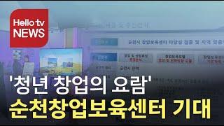 ′청년 창업의 요람′ 순천형 창업보육센터 윤곽