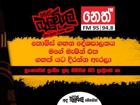 Balumgala - 19-10-2018