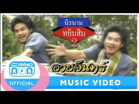 กระท่อมปลายนา - นิรนาม [Official Music Video]