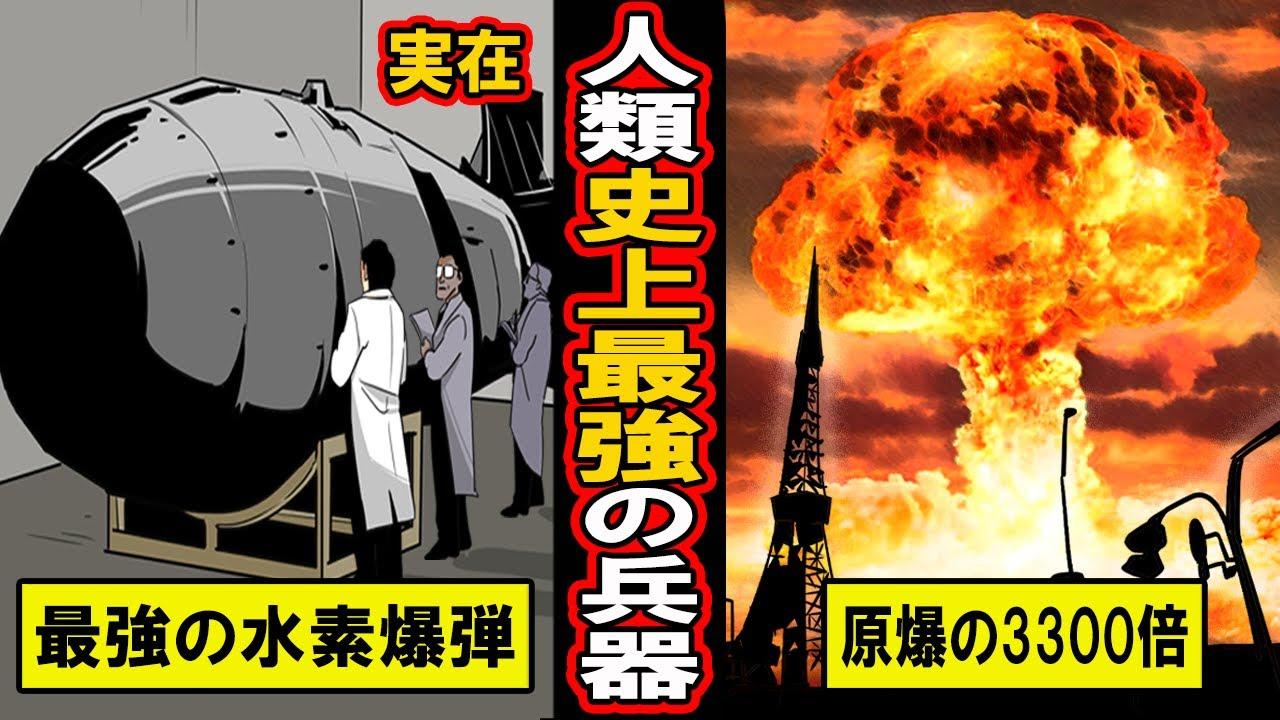 【実話】世界最強の核兵器「ツァーリボンバ」... 広島原爆の3300倍の威力【漫画】【マンガ動画】