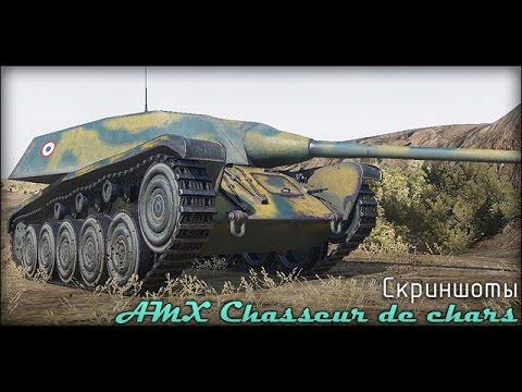 World Of Tanks PC - Guide Park - AMX CDC