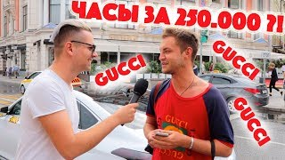 Сколько стоит шмот? Часы за 250.000 у актрисы !!! Ингрид Олеринская и Мария Шумакова поясняют !!!