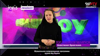 Ваше шоу Топ 5 Беларуских клипов (эфир Europa Plus TV Беларусь 16 10  2019)