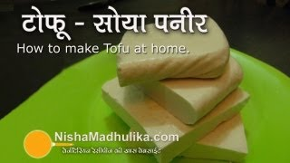 How To Make Tofu - Homemade Tofu Recipe - How to make Soya Paneer