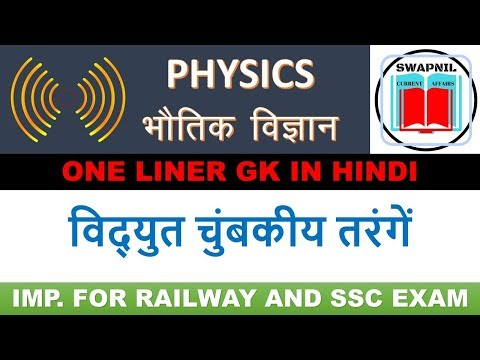 GENERAL KNOWLEDGE SCIENCE QUESTION ANSWER IN HINDI FOR SSC AND RAILWAY EXAM