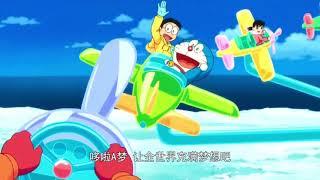 Doraemon Truyện Dài || Nobita Và Chuyến Thám Hiểm Nam Cực Kachikochi || Full HD,Lồng Tiếng ✅✅✅