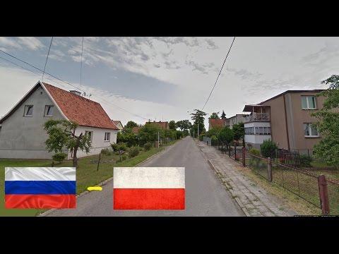 Польша и Россия (Калининградская обл.). Сравнение. Poland and Russia.