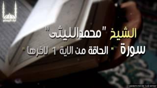 الشيخ محمد الليثي   سورة الحاقة