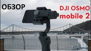 DJI OSMO mobile 2: подробный обзор функций и режимов съемки