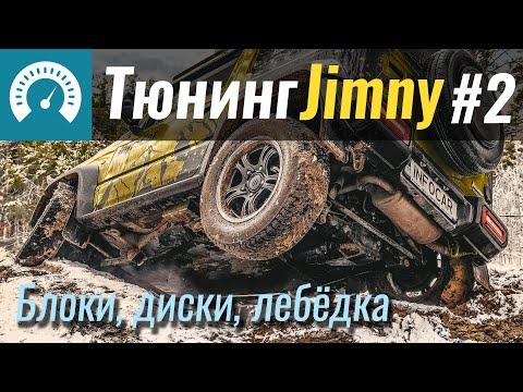 Наш Jimny «потяжелел»