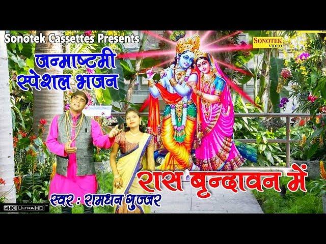 Janmashtami Special Krishna Bhajans : ??? ???????? ??? |  Ramdhan Gujjar