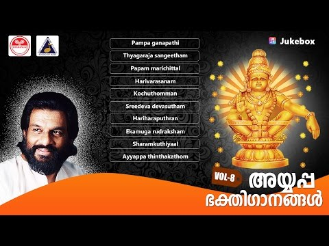 Ayyappa devotional songs vol 8 | hindu devotional songs | new devotional songs 2016 | KJ Yesudas