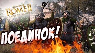 RIMAS VS DIODAND - КРОВАВАЯ КАТКА! - Total War ROME 2