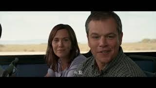 【預告】《縮水人間》Downsizing | 首條預告Teaser Trailer | 派拉蒙國際影片 1月25日