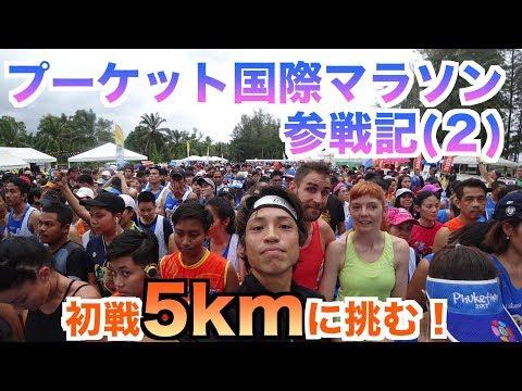 【最初の戦い】2018ラグーナプーケット国際マラソン5km(Laguna Phuket marathon / ลากูน่าภูเก็ตมาราธอน)【貫けラン道!】