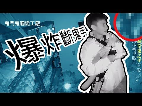 【完整版】逃跑吧好兄弟 - 【鬼門鬼廟詭工廠】20190215/#11-1