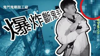 【完整版】逃跑吧好兄弟 - 【鬼門鬼廟詭工廠】20190215/#11-1 thumbnail