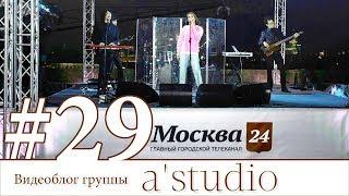 A'Studio дают концерт на «Крыше 24»