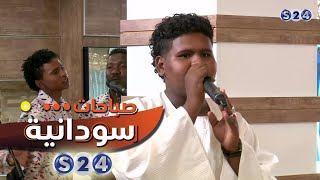 الرشيم الاخضر -  فرقة ابناء الفتيحاب للغناء الشعبي  - صباحات سودانية
