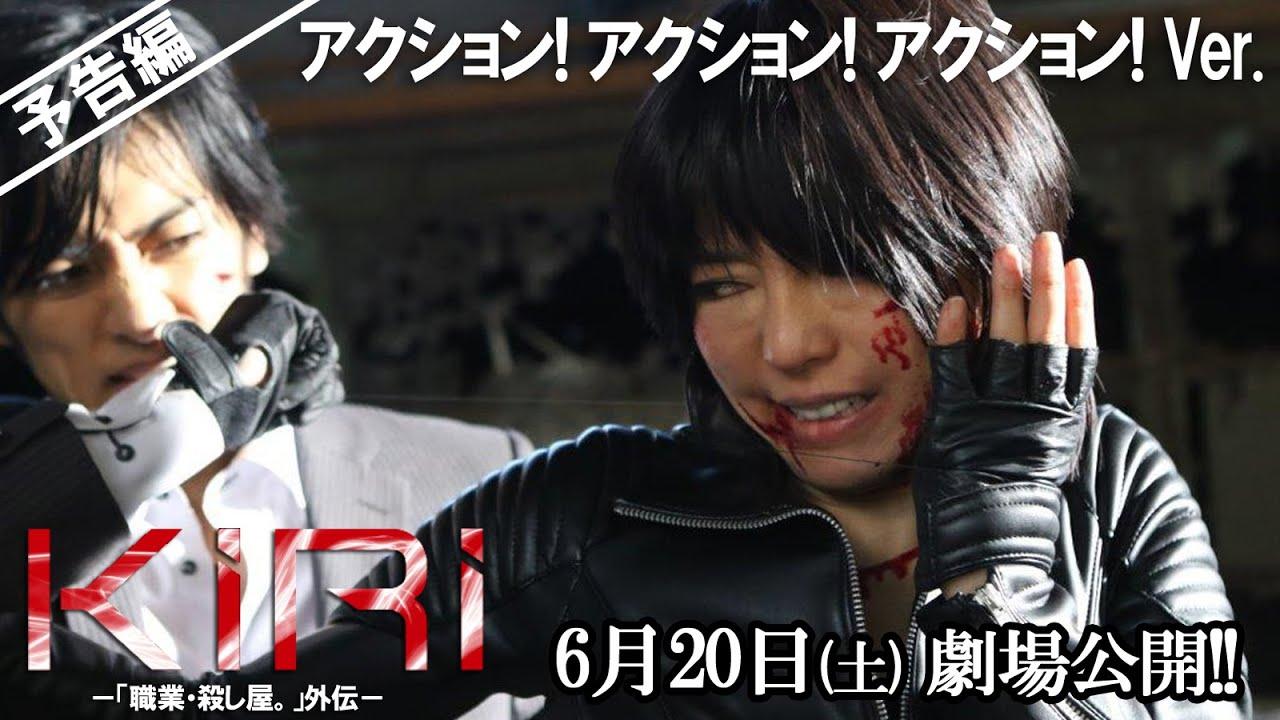 画像: 映画「KIRI- 『職業・殺し屋。』外伝- 」予告 アクション! アクション! アクション! Ver youtu.be