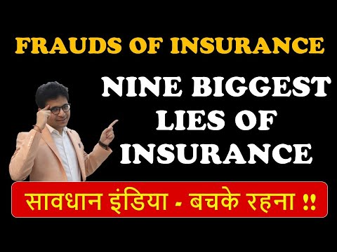 BIGGEST FRAUDS OF INSURANCE INDUSTRY | Things to know before buying any insurance plan in India |