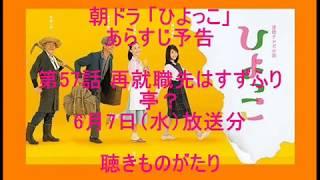 朝ドラ「ひよっこ」第57話 再就職先はすずふり亭? 6月7日(水)放送分 ...