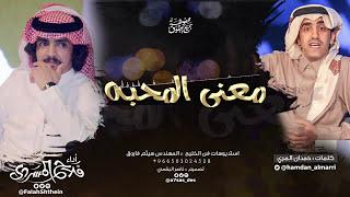 معنى المحبه II كلمات حمدان المري II أداء فلاح المسردي