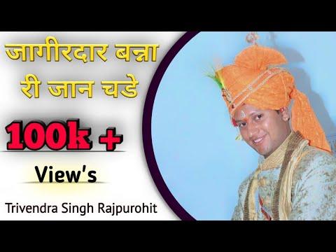 Jagirdar Banna Ri Jaan Chadhe  Singer  Trivendra singh rajpurohit