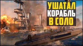 BATTLEFIELD 1 - УШАТАЛ КОРАБЛЬ В СОЛО ЭПИК BF1