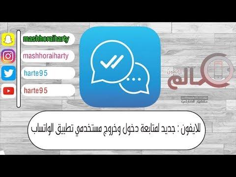 للايفون جديد لمتابعة دخول وخروج مستخدمي تطبيق الواتساب Youtube