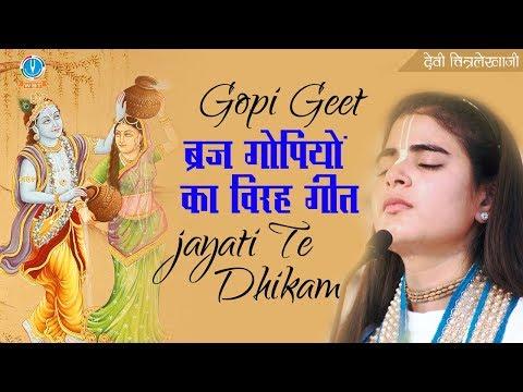 Gopi Geet - ब्रज गोपियों का विरह गीत || JAYATI TEDHIKAM || श्री कृष्ण भक्ति गीत #DeviChitralekhaji
