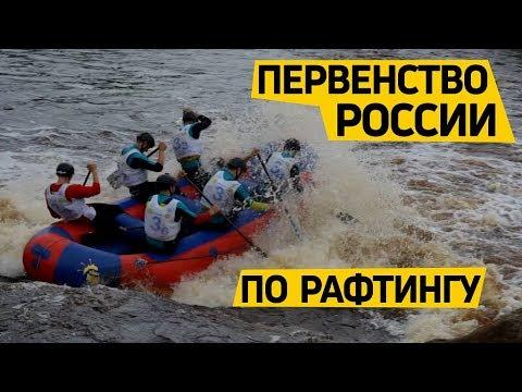 Первенство России по #рафтингу на надувных рафтах TimeTrial