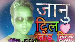 Janu Dil Tod Ke Tu chal jaibu ka2018 Rohit love s