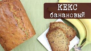 Банановый Кекс или Banana Bread (простой и быстрый рецепт) | Кухня