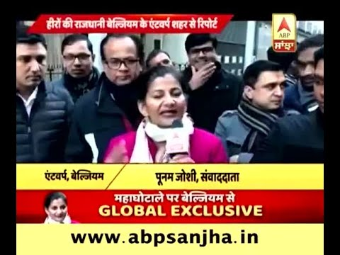 ABP News REACHES Nirav Modi's Belgium OFFICE
