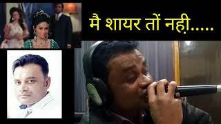 Main shayar toh nahin...karaoke cover by me