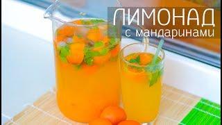ДОМАШНИЙ ЛИМОНАД С МЯТОЙ   Лимонад с мятой и мандаринами