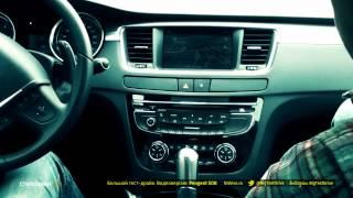 Большой тест драйв видеоверсия Peugeot 508