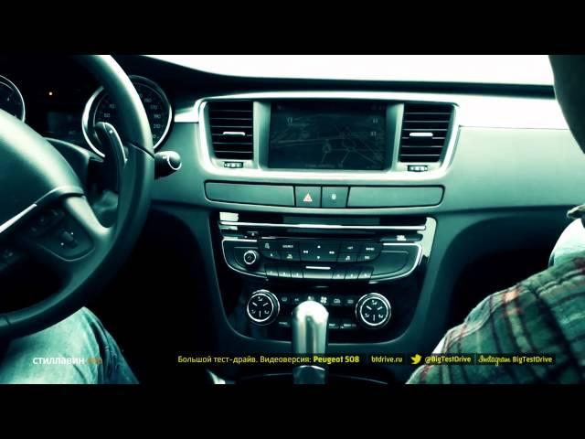 Большой тест-драйв (видеоверсия): Peugeot 508