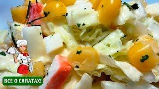 Cалат из крабовых палочек (салат пекинская капуста крабовые палочки, салат крабовые палочки яйца)