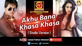 AKHU BANA KHASA KHASA || Studio Version || Brand New Odia Song || Lubun Tubun